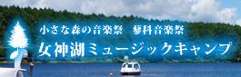 蓼科音楽コンクールin東京