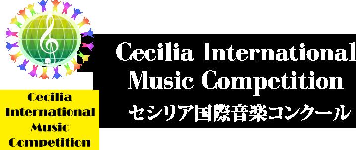 国際 音楽 コンクール セシリア