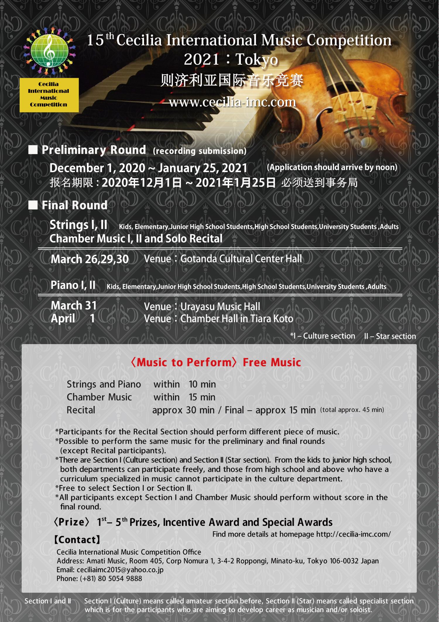 音楽 セシリア コンクール 国際